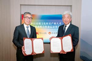 大﨑洋・吉本興業社長とCMCの黎瑞剛総裁