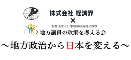 [特集]地方政治から日本を変える