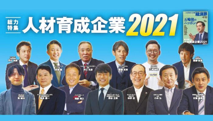 人材育成企業2021